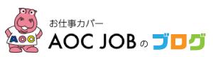 株式会社エー・オー・シーのブログ